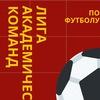 Лига Академических Команд по футболу