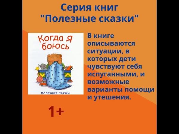 Copy of Полезные сказки