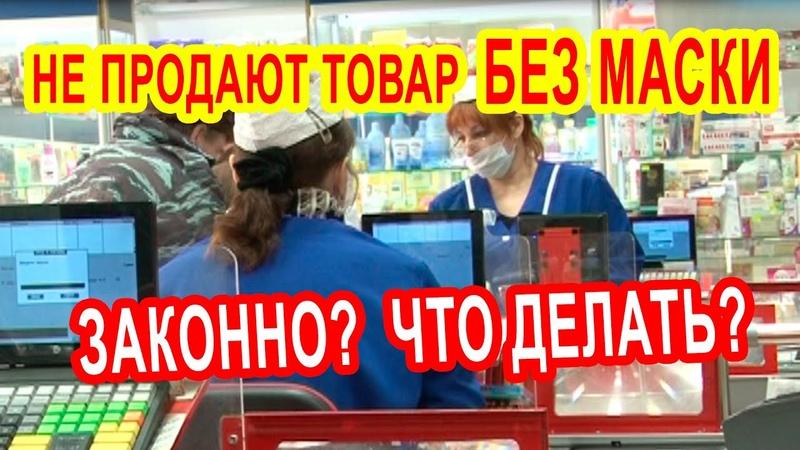 Не продают товар без маски не обслуживают? Что делать если отказываются обслуживать в магазине