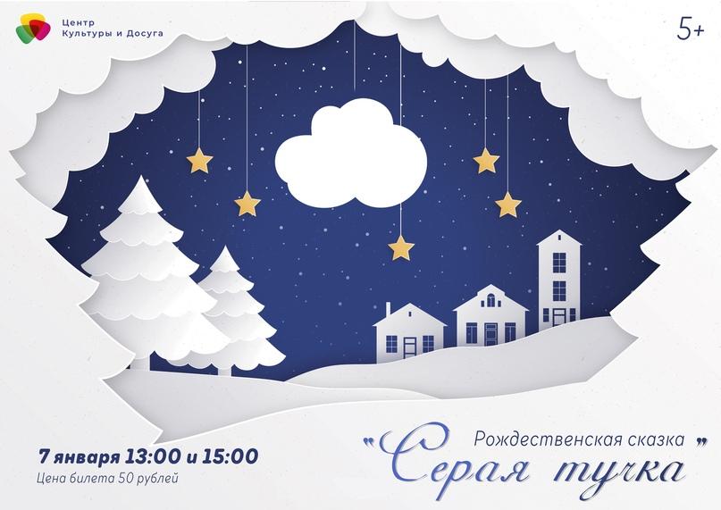 Самый полный календарь новогодних мероприятий 2020, изображение №5