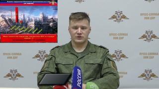 Брифинг официального представителя НМ ДНР по обстановке на