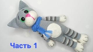 Кот крючком .Кот - Тим амигуруми . Игрушки крючком мастер класс .Crochet cat amigurumi. Часть 1