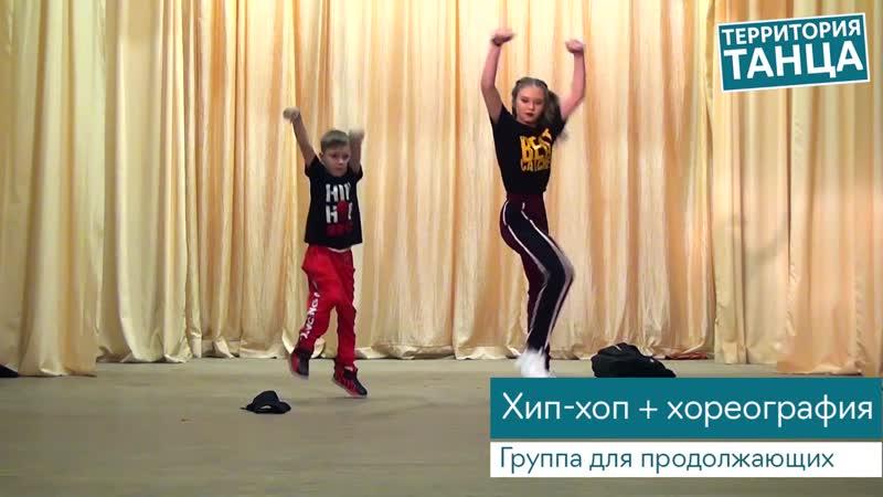 Хип-хоп хореография для продолжающих   Территория танца   Кунгур