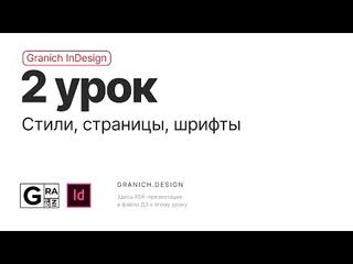 Granich InDesign. 2 урок. Стили, страницы, шрифты