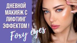МАКИЯЖ С ЛИФТИНГ ЭФФЕКТОМ| FOXY EYES 🦊