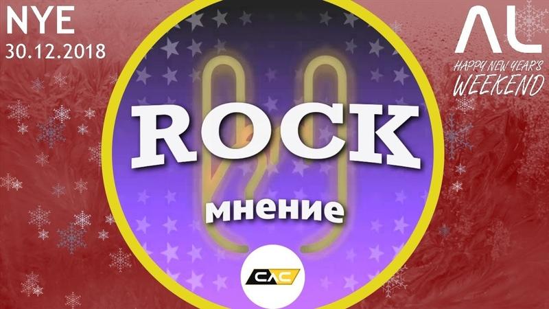 Rock-мнение (СЛС, 30.12.2018)