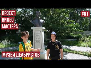 СоюзОтцов45. Проект Видео-Мастера. #61 Музей декабристов#союзотцов #видеомастера #курган