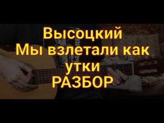 """Владимир Высоцкий """"Мы взлетали как утки"""" РАЗБОР кавер"""