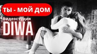 Ты мой дом (Турецкий фильм) Скажи не молчи   Видеостудия ДИВА