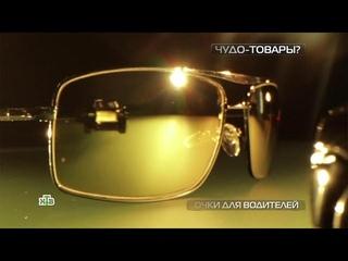 Стоит ли использовать антиослепляющие очки для водителей