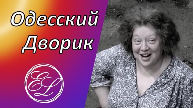 Одесский дворик Ликвидация