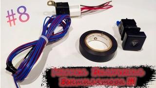 Кнопка Включения Вентилятора ВАЗ 2110 #8