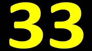 ФРАНЦУЗСКИЙ ЯЗЫК ПО ПЛЕЙЛИСТАМ C НУЛЯ ДЛЯ НАЧИНАЮЩИХ  УРОК 33 УРОКИ ФРАНЦУЗСКОГО ЯЗЫКА