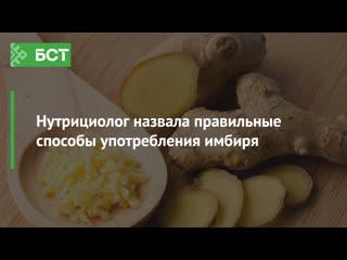 Нутрициолог Черняева назвала правильные способы употребления имбиря