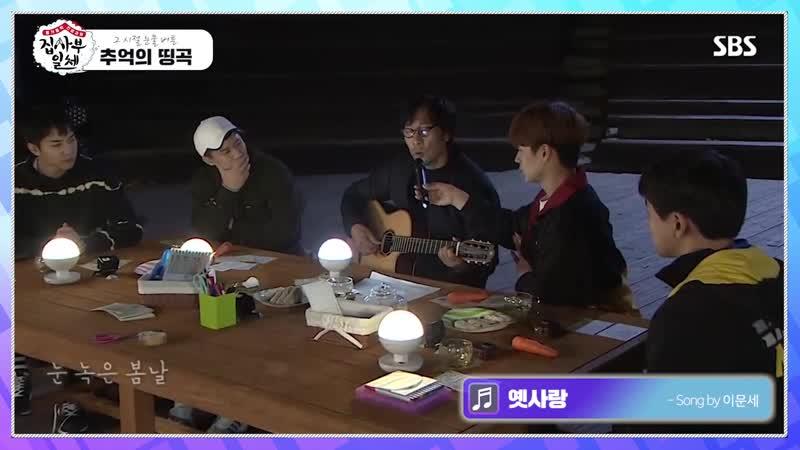[집사부일체] 스페셜 노래만 모았다! 집사부 플레이 리스트 ⁄ Master in the House Special ¦ SBS NOW