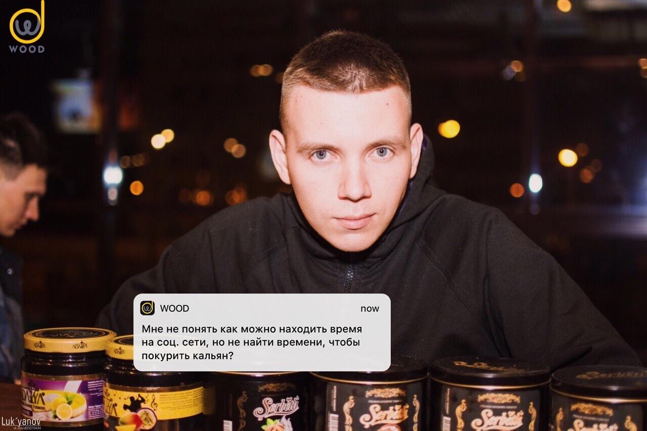 Кальянная «WooD» - Вконтакте