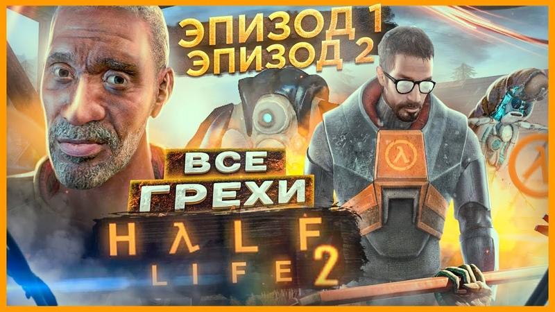 ВСЕ ГРЕХИ И ЛЯПЫ игры Half Life 2 Episode 1 2 ИгроГрехи