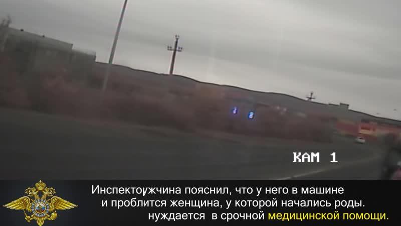 Автоинспекторы помогли роженице