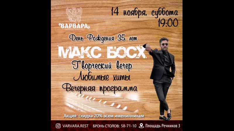 Босх ДР mp4