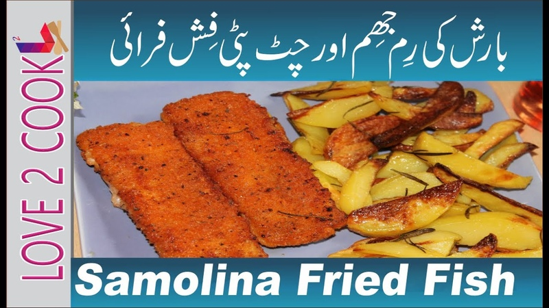 Samolina Fried Fish Spicy Fried Fish Recipe Indian In Urdu