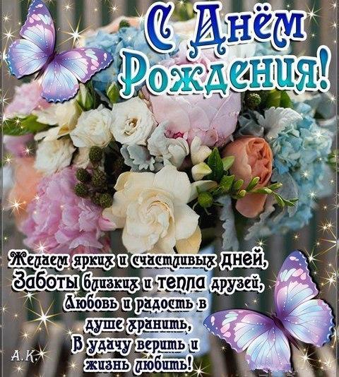 Поздравления ольге николаевне с днем рождения