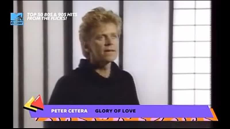 Peter cetera glory of love mtv classic