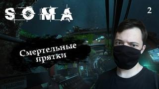 SOMA | Прохождение игры (Часть 2) | Survival Horror