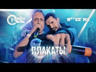 Radio Чача feat. Noize MC - Плакаты (Live)