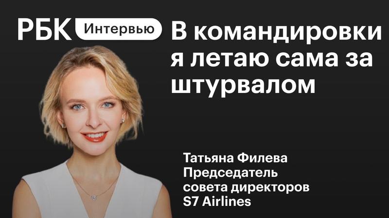 Глава S7 о страхах пассажиров конкуренции с Аэрофлотом и потерях от коронавируса