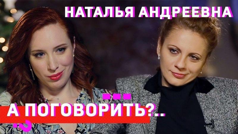 Наталья Еприкян о Comedy Woman увольнении участниц принятии себя и гражданстве А поговорить