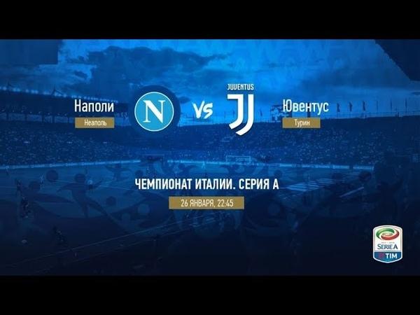 Наполи — Ювентус Прямая трансляция Чемпионата Италии Серия А на МАТЧ ТВ в 22:45 по мск.