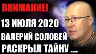 Валерий Соловей:ЭТОЙ ТАЙНЫ БОЛЬШЕ НЕТ! СЛУШАЙТЕ ВСЕ! Новое интервью июль 2020