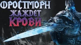 Вселенная World of WarCraft ИГРОФИЛЬМ на русском языке Король - Лич 2021 часть #9