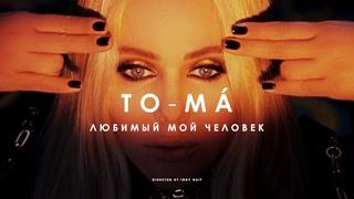 То-ма - ЛЮБИМЫЙ МОЙ ЧЕЛОВЕК   Премьера клипа