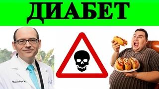 💎Что вызывает инсулинорезистентность и диабет? - Доктор Майкл Грегер