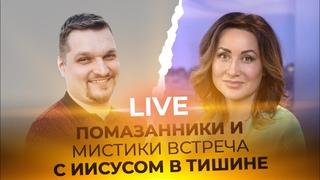INSTAGRAM LIVE Евгений Никошенко - ПОМАЗАННИКИ И МИСТИКИ, ВСТРЕЧА С ИИСУСОМ В ТИШИНЕ