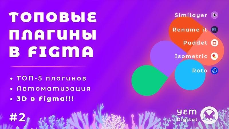 2🔹 Топовые Плагины Figma: Roto (3D в Фигме), Similayer, Rename it, Paddet, Isometric – уроки фигмы