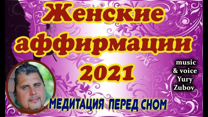 ЖЕНСКИЕ аффирмации 2021 Медитация перед сном мужской голос АСМР Релакс