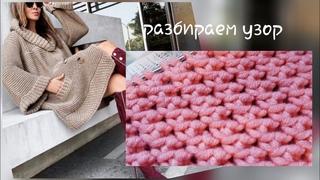 Вяжем очень красивый рельефный узор спицами 🍓 knitting pattern.