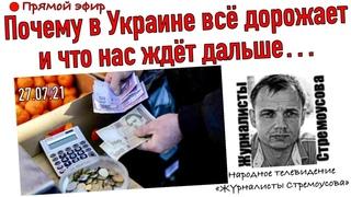 Почему в Украине всё дорожает и что нас ждёт дальше