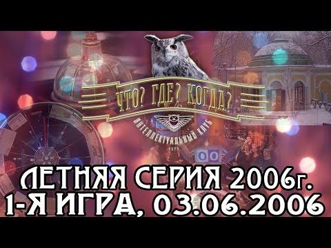 Что? Где? Когда? • Летняя серия 2006г., 1-я игра от 03.06.2006 (интеллектуальная игра)
