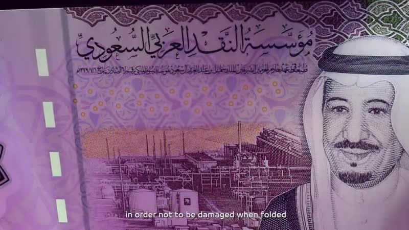 Саудовская Аравия полимерные банкноты