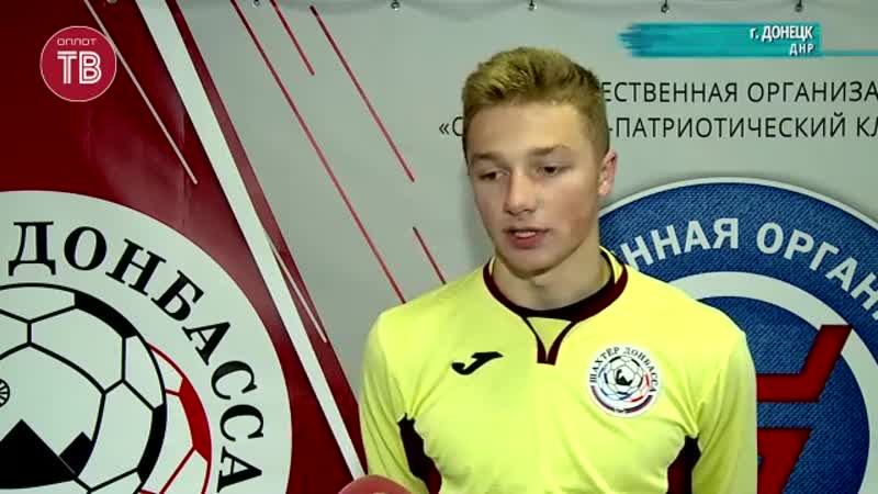 Восстановление справедливости: в футбольном пространстве ДНР появился новый клуб Шахтер Донецк .