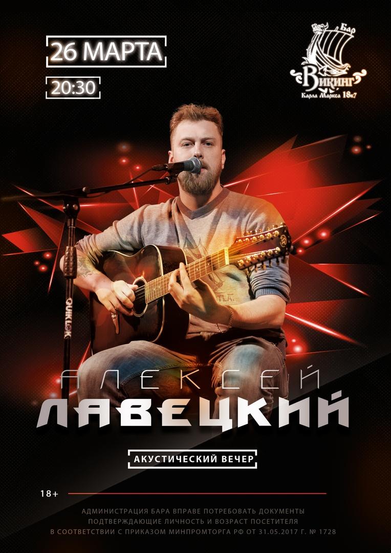 Афиша Омск 26 марта - Алексей Лавецкий в ВИКИНГе!