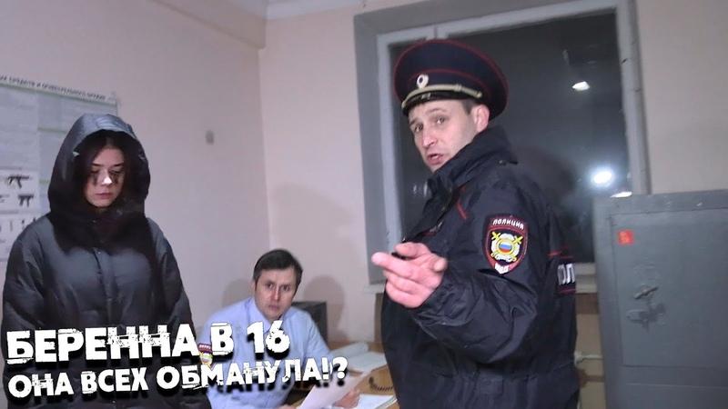 Детский дом СИРОТА БЕРЕМЕННА В 16 Разбираемся с Полицией Она всех обманула