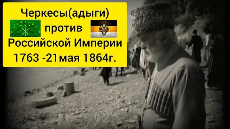ЧЕРКЕСЫ в Русско Кавказской войне 1763 21мая 1864 г ЧЕРКЕСИЯ