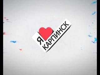 Я люблю Карпинск! Кубок дружбы - 2021