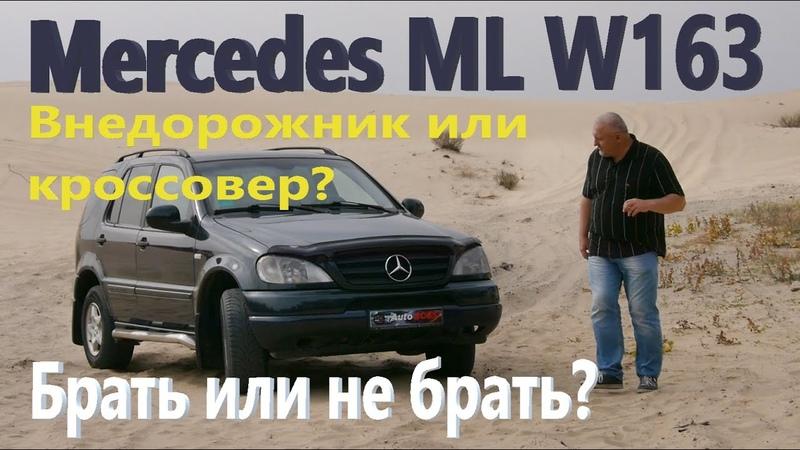 Мерседес МЛ163 Mercedes ML W163 ВНЕДОРОЖНИК или КРОССОВЕР БРАТЬ или НЕ БРАТЬ ОБЗОР ТЕСТ ДРАЙВ