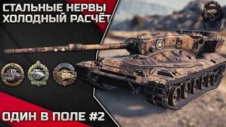 ОДИН В ПОЛЕ #2 — Concept 1B (Стальные нервы и холодный расчёт) — World Of Tanks ()