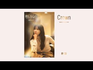 [MV] HAJIN - Crown   Penthouse OST part.2
